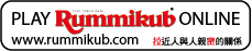 Rummikub-play-on-line